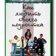 Это очень серьезная книга, но и помощь подросткам в переходный период их жизни — тоже серьезное и непростое дело, особенно в наше время. В своей книге автор рассматривает реальные трудности,...