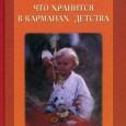Это книга о том, как взрослый и маленький человек могут ежедневно дарить радость и счастье друг другу, используя простые и вечные элементы быта и бытия. Автор показывает, насколько привычка жить...