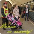 Как оказалось, в метро Москвы есть услуга, о которой мало кто знает. Позвонив по телефону +7 (495) 622-73-41 или8-800-350-11-55, вы можете попросить сопровождать вас с детьми в метро.