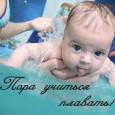 Начинаем набор малышей на октябрь! CТРУКТУРА ЗАНЯТИЙ ЗАНЯТИЕ СОСТОИТ ИЗ: Плавание Ныряние Аква-фитнес для детей Комплексное развитие интеллекта Закаливание