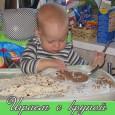 Игры с крупами очень полезны и увлекательны. Для них подойдет все, что есть в доме: гречка, просо, фасоль, семечки, горох…
