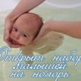 Дорогие наши – заботливые и любящие родители! Спешим сообщить, что в рядах юных любителей водных развивающих упражнений, освободилось несколько мест для домашних занятий в ванне.