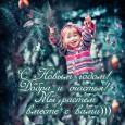 Дорогие родители и малыши! Поздравляем вас с самыми добрыми и волшебными праздниками – С Новым годом и Рождеством! Пусть каждый день нового года будет более счастливый, чем предыдущий, пусть в...