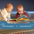 Да-да, не удивляйтесь, приобщать к чтению ребятишек можно начинать с пелёнок! В столь юном возрасте ребенок сможет судить лишь о том, насколько книжка вкусна и удобна в использовании – иными...